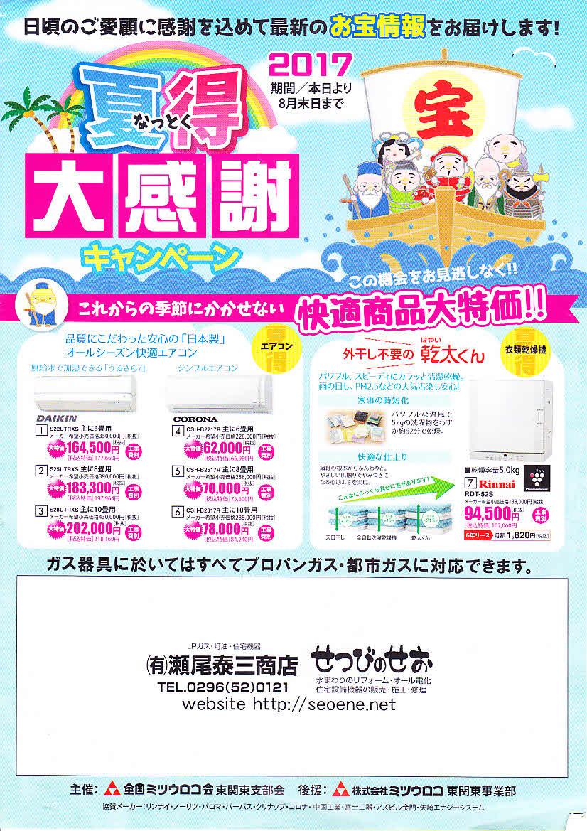 2017年 春・夏版ライフレッシュキャンペーンのご案内!(延長)