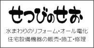 茨城県筑西市の住宅設備、リフォーム、プロパンガス販売