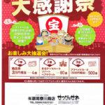 2019年 秋冬版ライフレッシュキャンペーン開催! 住宅ポイント制度特集!