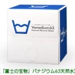 送料無料!富士の宝物 バナジウム63天然水25L 12.5Lx2