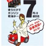 ガソリン・軽油が最大7円引き!シナジーカードキャンペーン!