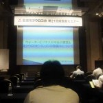 太陽光発電、再生可能エネルギー講習