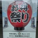 2013ガソリン.軽油お得祭り!!クーポン!ドリンク引換券プレゼント!