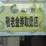 筑西市敬老金券取扱店です。
